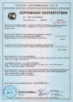 сертификат соответствия с 2015