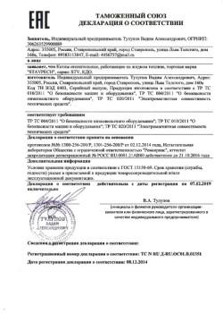 сертификат TS3