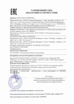 таможенный союз декларация соответствия